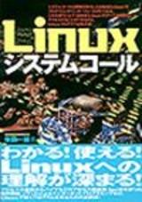 [表紙]Linux システムコール