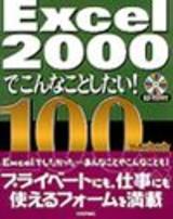 [表紙]Excel 2000でこんなことしたい! 100選