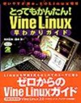 [表紙]とってもかんたん! Vine Linux早わかりガイド