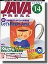 [表紙]JAVA PRESS Vol.14