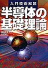 [表紙]入門技術解説 半導体の基礎理論