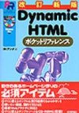 [表紙]改訂新版 Dynamic HTML ポケットリファレンス