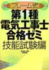 [表紙]【フレーム式】第1種電気工事士合格ゼミ 技能試験編