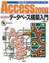 [表紙]Access 2000 による はじめてのデータベース構築入門