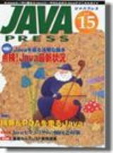 [表紙]JAVA PRESS Vol.15
