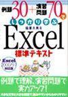 [表紙]例題30+演習問題70でしっかり学ぶ Excel標準テキスト Excel 97/2000対応
