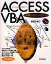 [表紙]ACCESS VBA 初級プログラミング
