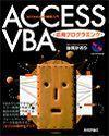 [表紙]ACCESS VBA 応用プログラミング