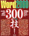 [表紙]Word 2000 300の技