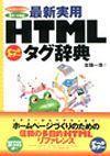 [表紙]最新実用 HTMLタグ辞典