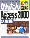 [表紙]かんたん図解 Access 2000 活用編