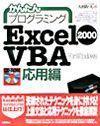 [表紙]かんたんプログラミング Excel 2000 VBA 応用編