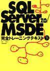 [表紙]SQL Server 7.0 MSDE 完全トレーニングテキスト 下