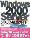 [表紙]Windows 2000 Server システム構築ガイド