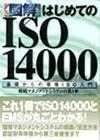 [表紙]図解 はじめてのISO 14000