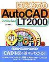 [表紙]はじめてのAutoCAD LT2000