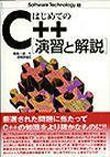 [表紙]はじめてのC++[演習と解説]