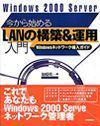 [表紙]Windows 2000 Server 今から始めるLANの構築&運用入門