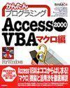 [表紙]かんたんプログラミング Access 2000 VBA [マクロ編]