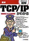 [表紙]最新TCP/IPがわかる