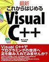 [表紙]最新 これからはじめるVisual C++
