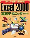 [表紙]ポイント図解+徹底解説 Excel 2000 実践テクニック 操作編