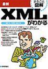 [表紙]最新 XMLがわかる