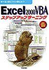 [表紙]Excel 2000 VBA ステップアップラーニング