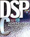 [表紙]DSP C プログラミング入門 組み込みシステムコーディングの基礎