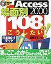 [表紙]Access 2000 [場面別]108のこうしたい! -問題解決ブック-