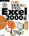 [表紙]合格! MOUSテキスト Excel 2000一般