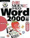 [表紙]合格! MOUSテキスト Word 2000一般