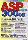 [表紙]ASP 300の技