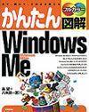 [表紙]かんたん図解 Windows Me(Millennium Edition)