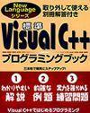 [表紙]標準Visual C++ プログラミングブック