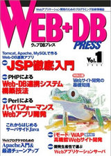 [表紙]WEB+DB PRESS Vol.1