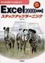 [表紙]Excel 2000 ステップアップラーニング 基礎編