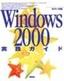 Windows 2000実践ガイド