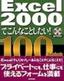 Excel 2000でこんなことしたい! 100選