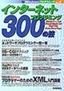 [表紙]インターネットプログラミング 300<wbr/>の技