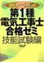 [表紙]【フレーム式】<wbr/>第<wbr/>1<wbr/>種電気工事士合格ゼミ 技能試験編