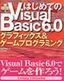 はじめてのVisual Basic 6.0 グラフックス&ゲームプログラミング