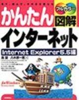 [表紙]かんたん図解 インターネット Internet Explorer5.5編