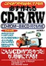 [表紙]必ず作れるCD-R/RW