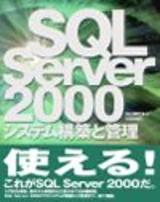 [表紙]SQL Server 2000 システム構築と管理