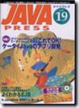 [表紙]JAVA PRESS Vol.19