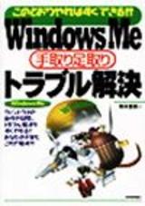 [表紙]Windows Me 手取り足取りトラブル解決