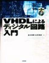 [表紙]VHDLによるディジタル回路入門