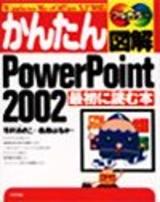 [表紙]かんたん図解 PowerPoint 2002 最初に読む本