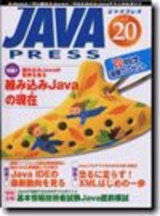 [表紙]JAVA PRESS Vol.20